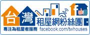 台灣租屋網facebook/