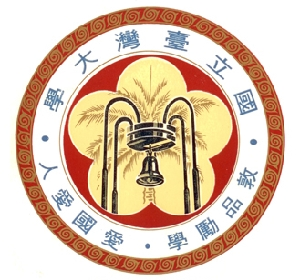 國立臺灣大學